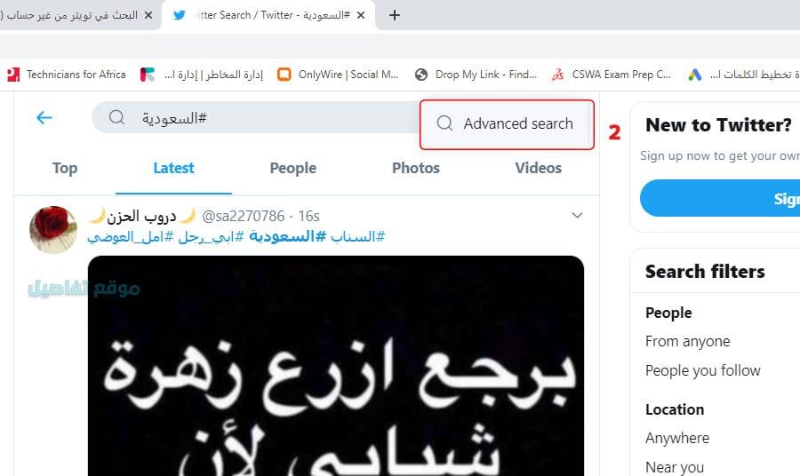 تويتر بحث متقدم و طريقة البحث عن أشخاص من غير حساب موقع تفاصيل