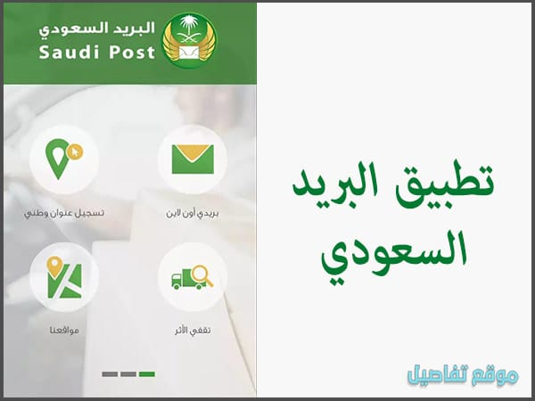 تتبع شحنة البريد السعودي تقفي الاثر للشحنات موقع تفاصيل
