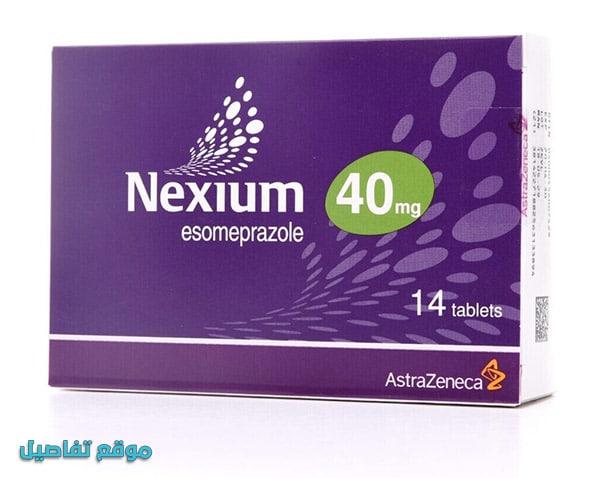 حبوب Nexium دواعي الاستعمال والآثار الجانبية وموانع الاستخدام موقع تفاصيل