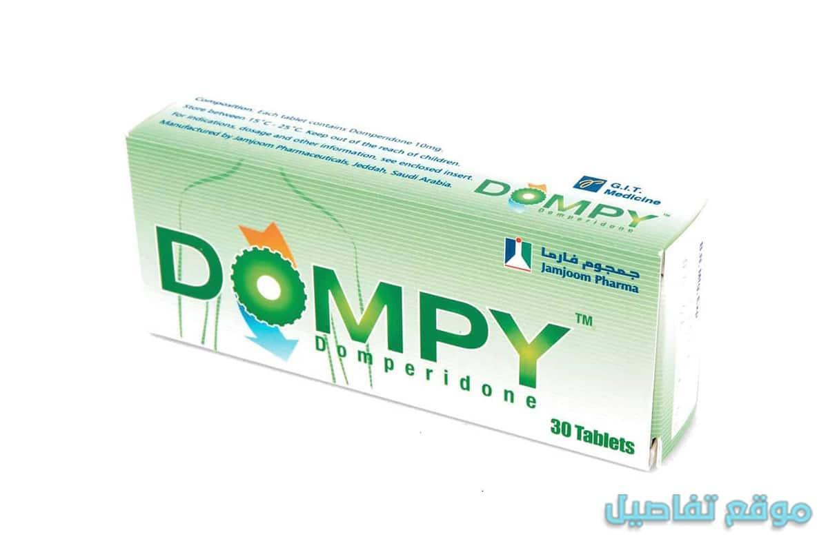حبوب دومبي Dompy لعلاج تقلصات المعدة وعسر الهضم موقع تفاصيل