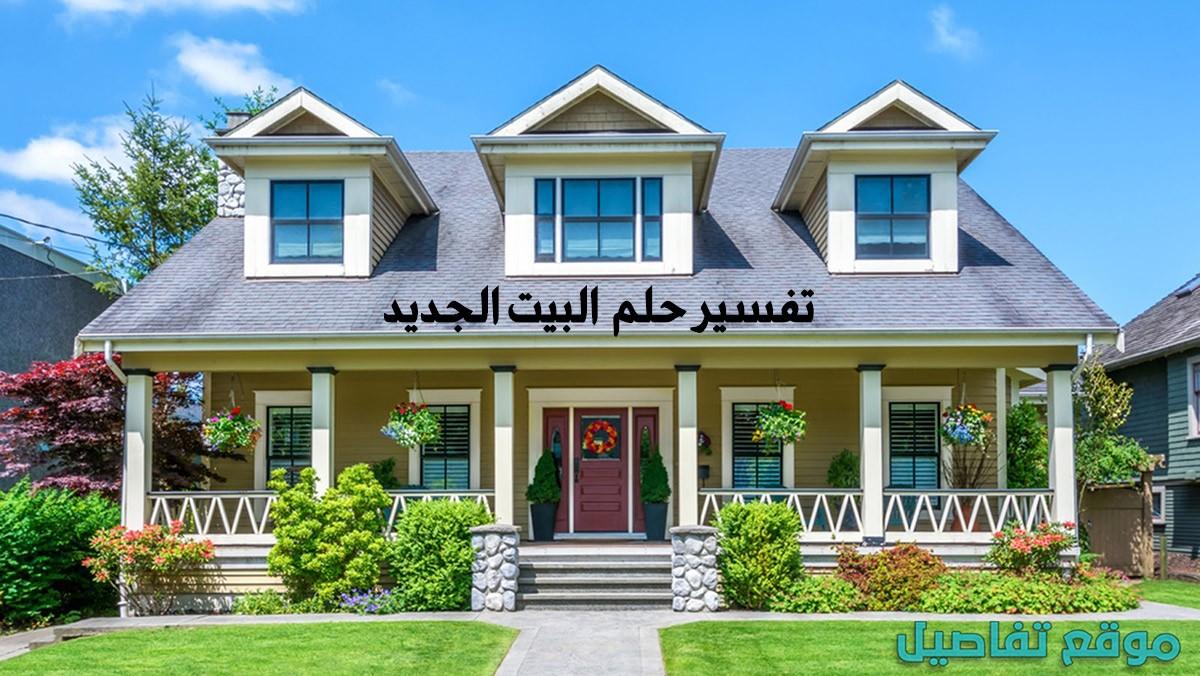 تفسير حلم البيت الجديد في المنام لابن سيرين للعزباء والمتزوجة موقع تفاصيل