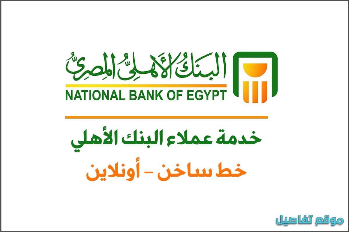 خدمة عملاء البنك الاهلي المصري شات اون لاين 2021 موقع تفاصيل