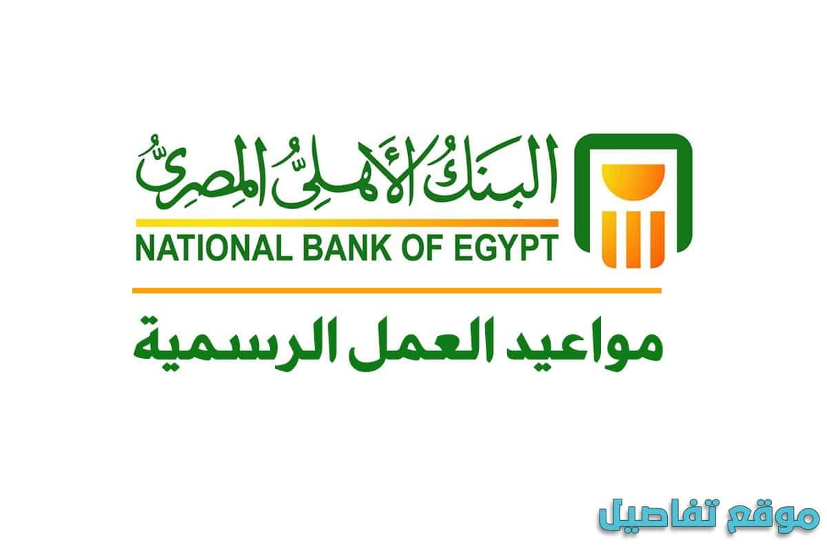 مواعيد عمل البنك الاهلى المصرى موقع تفاصيل