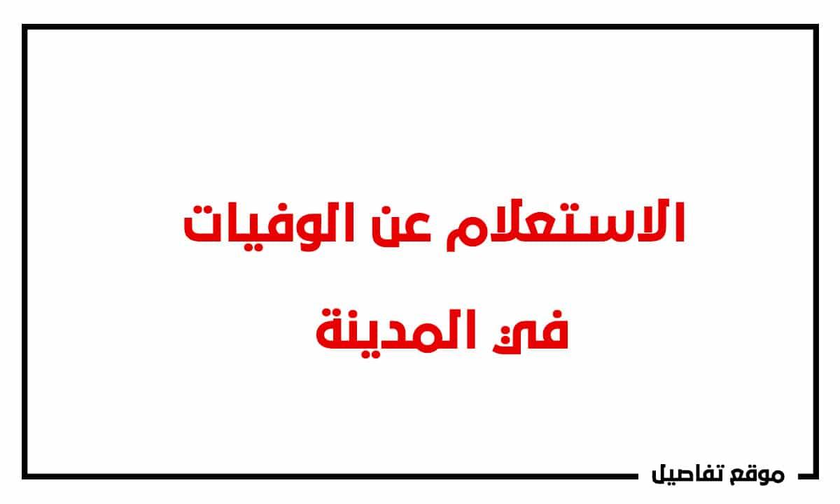 استعلام عن متوفي بالاسم المدينة المنورة بموقع امانة المدينة موقع تفاصيل