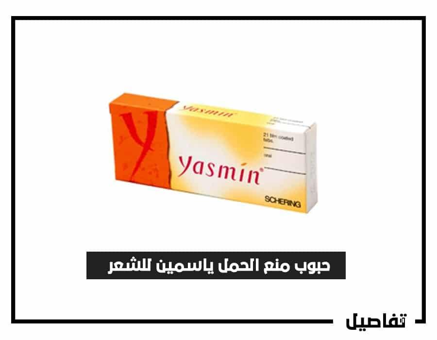 ما هي طريقة استخدام حبوب منع الحمل ياسمين وكيف نتجنب الحمل المفاجئ موقع تفاصيل