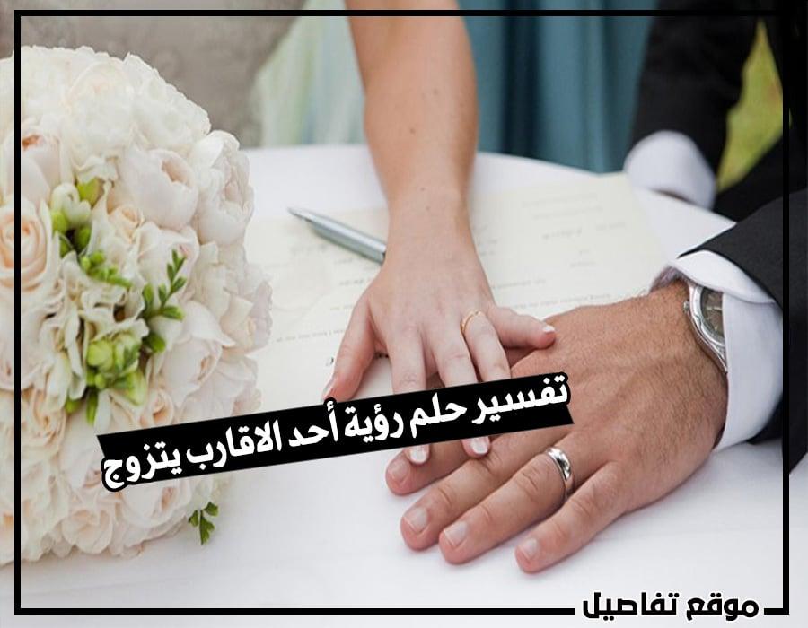 تفسير حلم رؤية احد الاقارب يتزوج في المنام لابن سيرين موقع تفاصيل