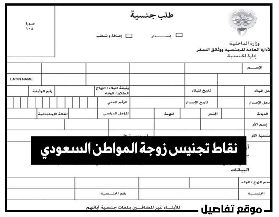 نقاط تجنيس زوجة المواطن السعودي 1442 وشروط التجنيس الجديدة موقع تفاصيل