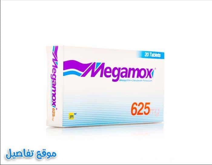ميجاموكس Megamox أقراص مضاد حيوي الجرعة والسعر والآثار الجانبية موقع تفاصيل